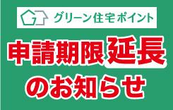 グリーン住宅ポイント申請期間延長のお知らせ