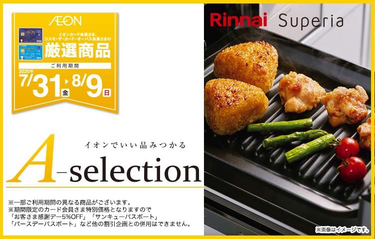 A-selection
