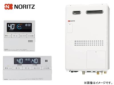 NORITZ ガス温水暖房付き給湯器・リモコンセット(熱源機取替)【イオンにお任せ!対象商品】の商品画像
