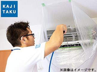 分解洗浄エアコンクリーニングの商品画像