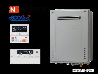 NORITZ「エコジョーズ」20号・ガスふろ給湯器リモコンセット(オートタイプ)【イオンにお任せ!対象商品】の商品画像