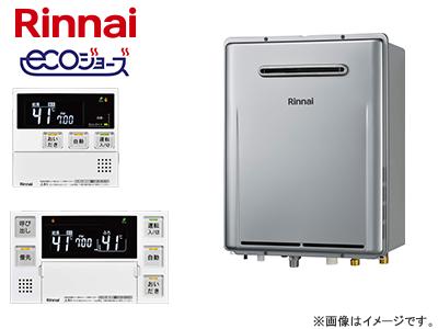 【グリーン住宅ポイント対象】Rinnai「エコジョーズ」20号・ガスふろ給湯器リモコンセット(フルオートタイプ)の商品画像