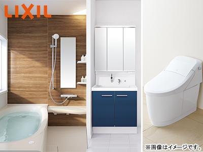 LIXIL3点組み合わせセット【初夏のリフォーム相談会対象商品】の商品画像