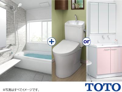 TOTO選べる水廻り除菌セット(浴室+トイレor洗面)【イオンにお任せ!対象商品】の商品画像