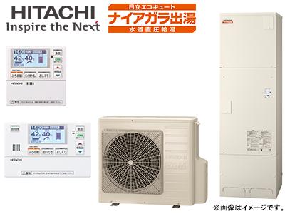 【グリーン住宅ポイント対象】 HITACHI 370L角型エコキュート(ナイアガラ)・フルオートタイプ&インターホンリモコンの商品画像