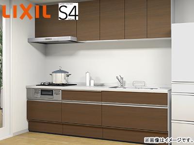 LIXILシステムキッチン「S4」255cm※交換標準工事費込み価格【暮らしにピッタリのアイテム探し。対象商品】の商品画像
