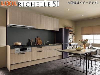 【秋のリフォームフェア 対象商品】LIXIL システムキッチン「リシェルSI」※255cm※交換標準工事費込の商品画像
