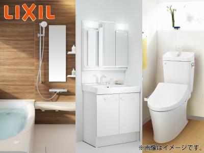【秋のリフォームフェア 対象商品】 LIXIL水廻り3点セットの商品画像