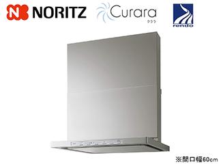 <間口60cm>NORITZ35mmスリム型ノンフィルターレンジフード(クララ)NFG6S14MSI L/R※交換標準工事費込価格【「決算大商談会」対象商品】の商品画像