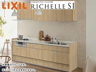 LIXIL システムキッチン「リシェルSI」※255cm※交換標準工事費込【リフォームヒント展対象商品】の商品画像