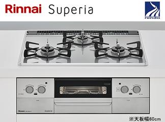<天板幅60cm>Rinnai ビルトインガスコンロ「Superia(スペリア)」AE31W29U10DG ※交換標準工事費込価格【暮らしにピッタリのアイテム探し。対象商品】の商品画像