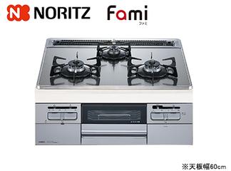 <天板幅60cm>NORITZビルトインガスコンロ『Fami(ファミ)』NWQ6MV※交換標準工事費込価格【イオンにお任せ!対象商品】の商品画像
