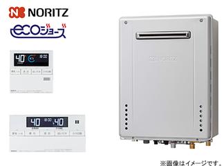 【グリーン住宅ポイント対象】NORITZ「エコジョーズ」20号・ガスふろ給湯器リモコンセット(フルオートタイプ)の商品画像