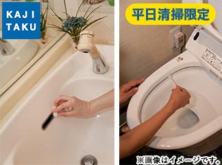 【秋のリフォームフェア 対象商品】 トイレ+洗面所クリーニング(平日清掃限定)の商品画像