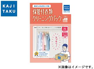 保管付宅配衣類クリーニングパック※10点の商品画像