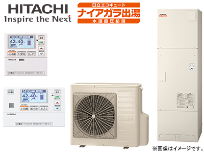 HITACHI 370L角型エコキュート(ナイアガラ)・フルオートタイプ&インターホンリモコンの商品画像