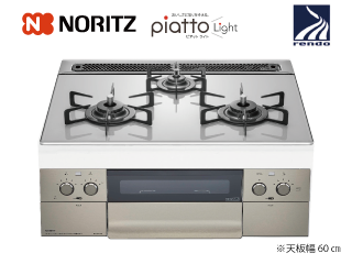 <天板幅60cm>NORITZビルトインガスコンロ『piatto Light(ピアットライト)』NWS5SSE※交換標準工事費込価格の商品画像