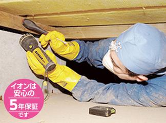 シロアリ対策予防・駆除工事 (ヤマトシロアリ)の商品画像