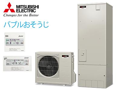 【グリーン住宅ポイント対象】 MITSUBISHI 370L角型エコキュート ハイパワー給湯フルオート(Sシリーズ・スマートリモコン)の商品画像