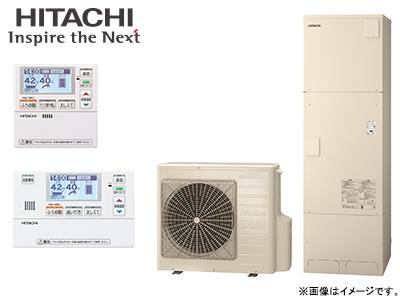 【グリーン住宅ポイント対象】 HITACHI 370L角型エコキュート・フルオートタイプ&インターホンリモコンの商品画像
