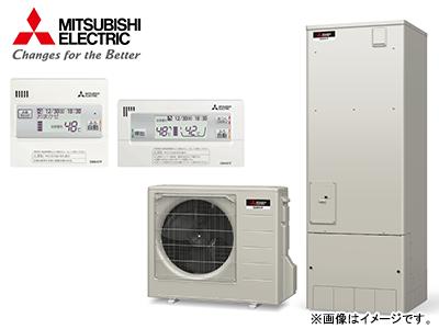 【グリーン住宅ポイント対象】 MITSUBISHI 370L角型エコキュート フルオート(Aシリーズ・リモコンセット)の商品画像