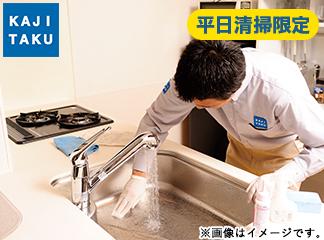 【秋のリフォームフェア 対象商品】キッチンクリーニング(平日清掃限定)の商品画像