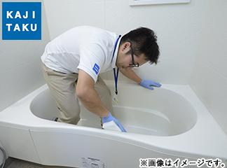 浴室クリーニング+オプションセット【リフォームヒント展対象商品】の商品画像