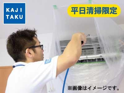 【秋のリフォームフェア 対象商品】《お掃除機能付》分解洗浄エアコンクリーニング(平日清掃限定)の商品画像