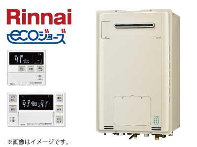 【秋のリフォームフェア 対象商品】Rinnai「エコジョーズ」24号・ガス温水暖房付き給湯器・リモコンセット RUFH-E2405SAW2-3(A)+MBC-240Vの商品画像