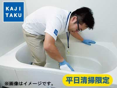 【秋のリフォームフェア 対象商品】 浴室クリーニング(平日清掃限定)の商品画像