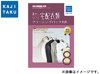 家かららくらく衣類クリーニング8点【SAKURAデビュー対象商品】の商品画像