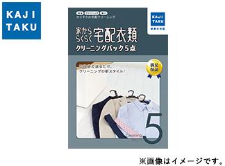 家かららくらく衣類クリーニング5点【SAKURAデビュー対象商品】の商品画像